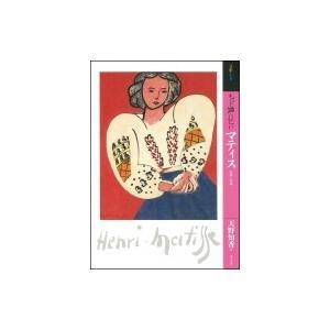 もっと知りたいマティス 生涯と作品 アート・ビギナーズ・コレクション / 天野知香  〔本〕 hmv