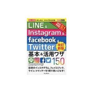 できるポケット LINE  &  Instagram  &  Facebook  &  Twitter 基本  &  活用ワザ150 改訂新版 / 田口和裕  〔本〕