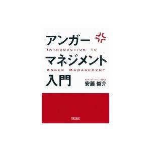 アンガーマネジメント入門 朝日文庫 / 安藤俊介  〔文庫〕