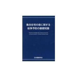 集合住宅の音に関する紛争予防の基礎知識 / 日本建築学会  〔全集・双書〕 hmv