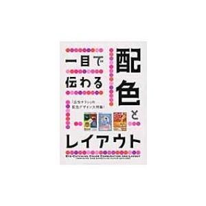 一目で伝わる配色とレイアウト / パイインターナショナル  〔本〕