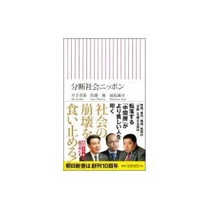 発売日:2016年09月 / ジャンル:社会・政治 / フォーマット:新書 / 出版社:朝日新聞出版...