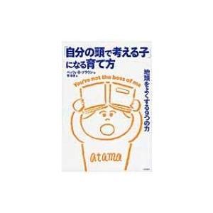 発売日:2016年08月 / ジャンル:語学・教育・辞書 / フォーマット:本 / 出版社:大和書房...