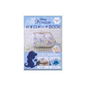 Disney Princess がま口ポーチBOOK / 書籍  〔ムック〕|hmv