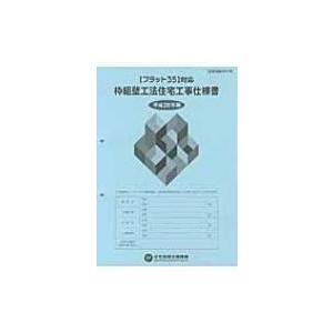 枠組壁工法住宅工事仕様書 「フラット35」対応 設計図面添付用 平成28年版 / 独立行政法人住宅金融支援機構