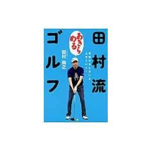 田村流「あきらめる」ゴルフ / 田村尚之 〔本〕の関連商品2