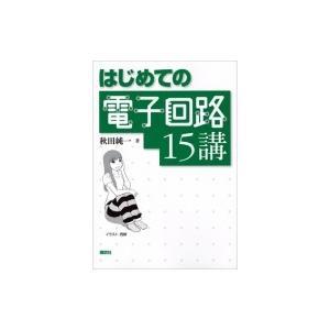 はじめての電子回路15講 KS理工学専門書 / 秋田純一  〔本〕|hmv