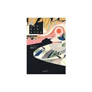発売日:2016年10月 / ジャンル:文芸 / フォーマット:本 / 出版社:ポプラ社 / 発売国...