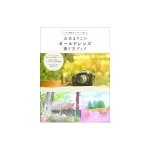 発売日:2016年09月 / ジャンル:アート・エンタメ / フォーマット:ムック / 出版社:玄光...