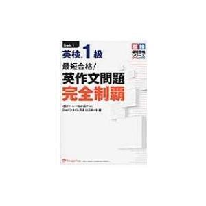 発売日:2016年08月 / ジャンル:語学・教育・辞書 / フォーマット:本 / 出版社:ジャパン...