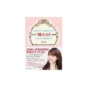 発売日:2016年08月 / ジャンル:実用・ホビー / フォーマット:本 / 出版社:平成出版(中...