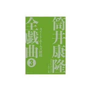 筒井康隆全戯曲 3 スイート・ホームズ探偵 / 筒井康隆 ツツイヤスタカ  〔本〕|hmv