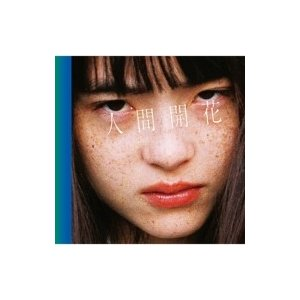 RADWIMPS / 人間開花 【初回限定盤】(CD+DVD)  〔CD〕 hmv