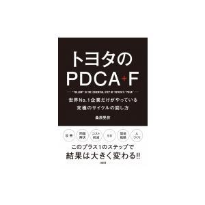 発売日:2016年10月 / ジャンル:ビジネス・経済 / フォーマット:本 / 出版社:大和出版 ...