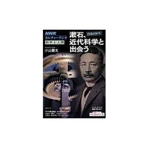 NHKカルチャーラジオ 科学と人間 漱石、近代科学と出会う NHKシリーズ / 小山慶太  〔ムック〕|hmv