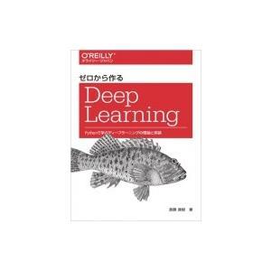 ゼロから作るDeep Learning Pyt...の関連商品5