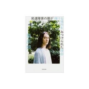 発売日:2016年10月 / ジャンル:実用・ホビー / フォーマット:本 / 出版社:Kadoka...