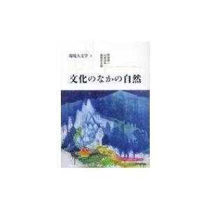 環境人文学 1 文化のなかの自然 / 野田研一  〔本〕 hmv