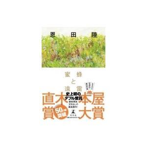 蜜蜂と遠雷 / 恩田陸 オンダリク 〔本〕の関連商品2