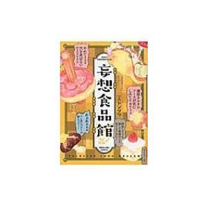 妄想食品館 ぶんか社コミックス / ドングリ  〔コミック〕...
