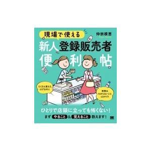 現場で使える新人登録販売者便利帖 / 仲宗根恵  〔本〕