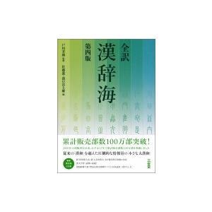 全訳 漢辞海 / 戸川芳郎  〔辞書・辞典〕|hmv