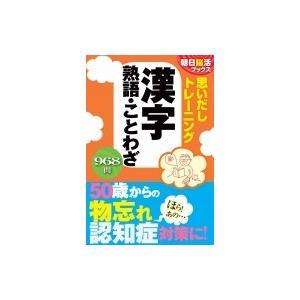 思いだしトレーニング 漢字 熟語・ことわざ 朝日脳活ブックス / 朝日新聞出版  〔本〕