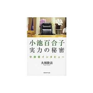 小池百合子 実力の秘密 守護霊インタビュー / 大川隆法 オ...