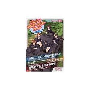 ガルパン・アルティメット・ガイド Tvシリーズ ...の商品画像