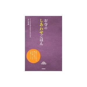 発売日:2016年10月 / ジャンル:実用・ホビー / フォーマット:本 / 出版社:学研プラス ...