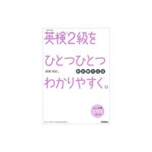 発売日:2016年10月 / ジャンル:語学・教育・辞書 / フォーマット:本 / 出版社:学研プラ...