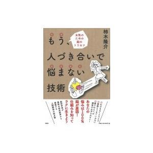 発売日:2016年09月 / ジャンル:文芸 / フォーマット:本 / 出版社:扶桑社 / 発売国:...