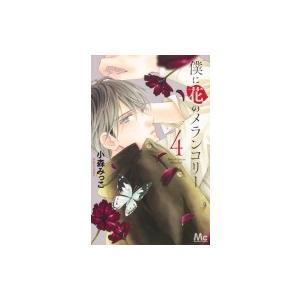僕に花のメランコリー 4 マーガレットコミックス / 小森みっこ  〔コミック〕|hmv