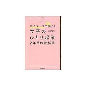 マイペースでずっと働く!女子のひとり起業2年目の教科書 DO BOOKS / 滝岡幸子  〔本〕