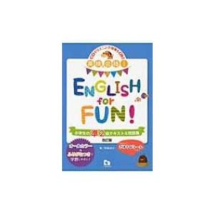 ENGLISH for FUN! 小学生の準2級テキス 改訂版 / 杉田米行  〔全集・双書〕