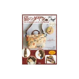 猫のダヤン マルチに使えるショルダーバッグbook / 池田あきこ  〔ムック〕|hmv