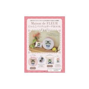 Maison de FLEUR にゃんこバニティ & ポーチBOOK  / 書籍  〔ムック〕|hmv