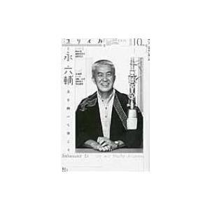 発売日:2016年09月 / ジャンル:文芸 / フォーマット:ムック / 出版社:青土社 / 発売...
