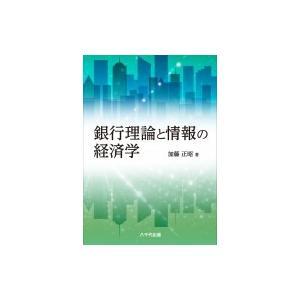 銀行理論と情報の経済学 / 加藤正昭  〔本〕 hmv