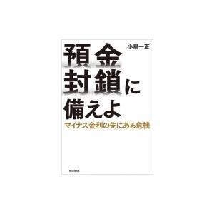 発売日:2016年10月 / ジャンル:ビジネス・経済 / フォーマット:本 / 出版社:朝日新聞出...