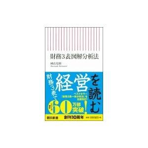 発売日:2016年10月 / ジャンル:ビジネス・経済 / フォーマット:新書 / 出版社:朝日新聞...