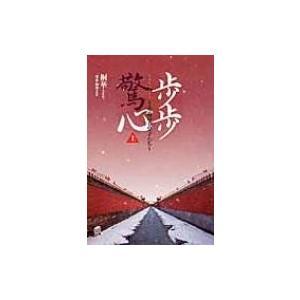 発売日:2016年11月 / ジャンル:文芸 / フォーマット:本 / 出版社:新書館 / 発売国:...