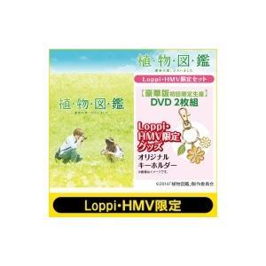 【Loppi・HMV限定】植物図鑑 運命の恋、ひ...の商品画像