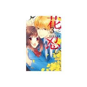 花と忍び 3 講談社コミックスなかよし / 長谷垣なるみ  〔コミック〕
