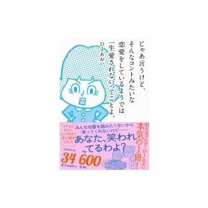 発売日:2016年10月 / ジャンル:文芸 / フォーマット:本 / 出版社:ワニブックス / 発...
