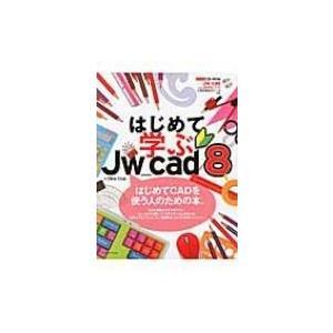 はじめて学ぶJw_Cad8 / Obra Club  〔本〕