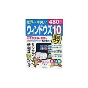 世界一やさしいウィンドウズ10 活用ワザ インプレスムック / 雑誌  〔ムック〕