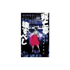 双亡亭壊すべし 2 少年サンデーコミックス / 藤田和日郎 フジタカズヒロ  〔コミック〕