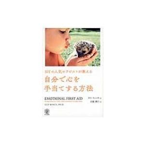 発売日:2016年09月 / ジャンル:哲学・歴史・宗教 / フォーマット:本 / 出版社:かんき出...