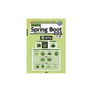 はじめてのSpring Boot I  /  O Books 改訂版 / 槙俊明  〔本〕